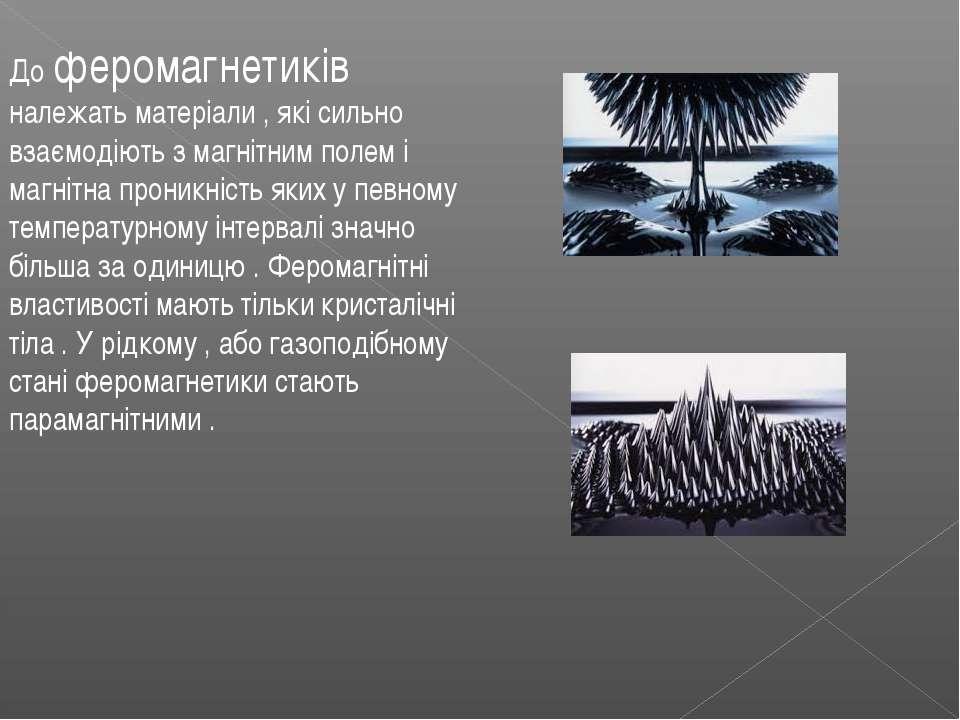 До феромагнетиків належать матеріали , які сильно взаємодіють з магнітним п...