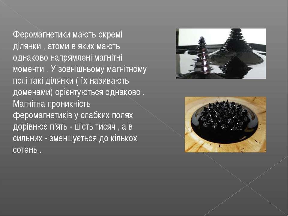 Феромагнетики мають окремі ділянки , атоми в яких мають однаково напрямлені м...