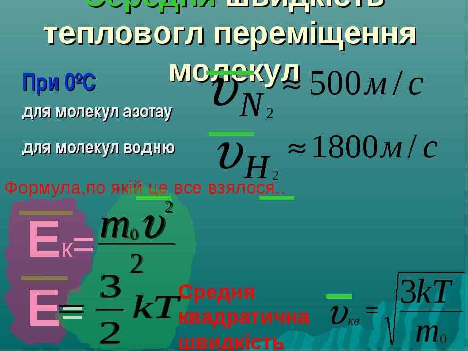 Середня швидкість тепловогл переміщення молекул При 0ºС для молекул азотау дл...