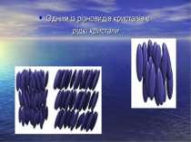 Одним із різновидів кристалів є рідкі кристали