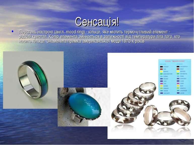 Сенсація! Перстень настрою (англ. mood ring) - кільце, яке містить термочутли...