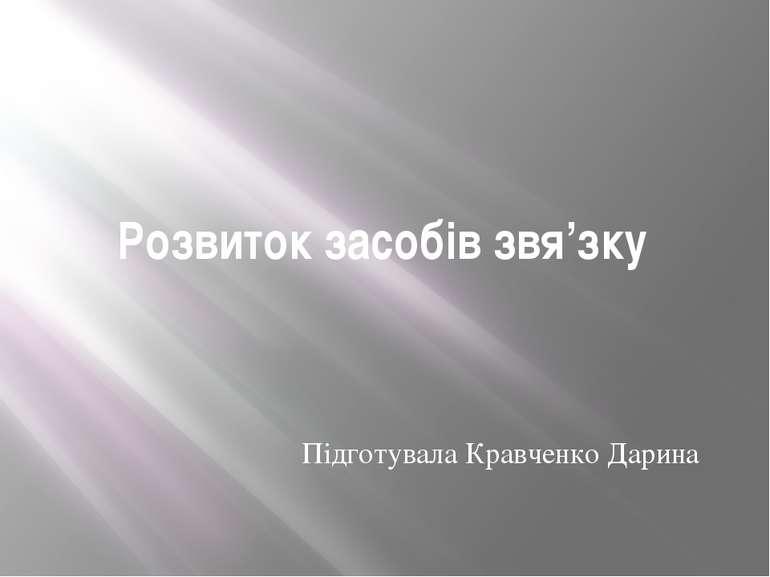 Розвиток засобів звя'зку Підготувала Кравченко Дарина
