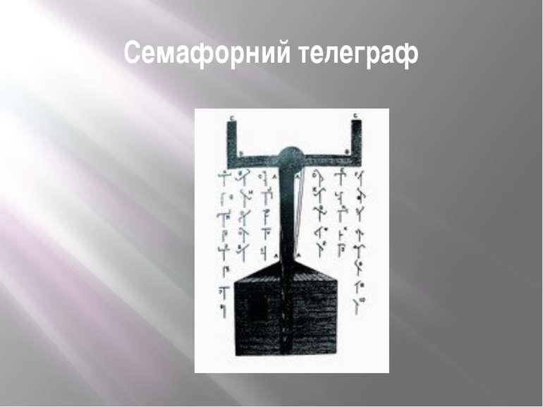 Семафорний телеграф