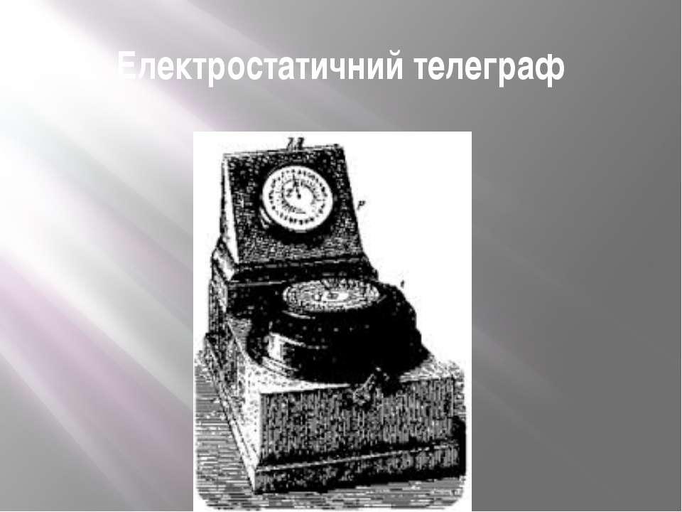 Електростатичний телеграф