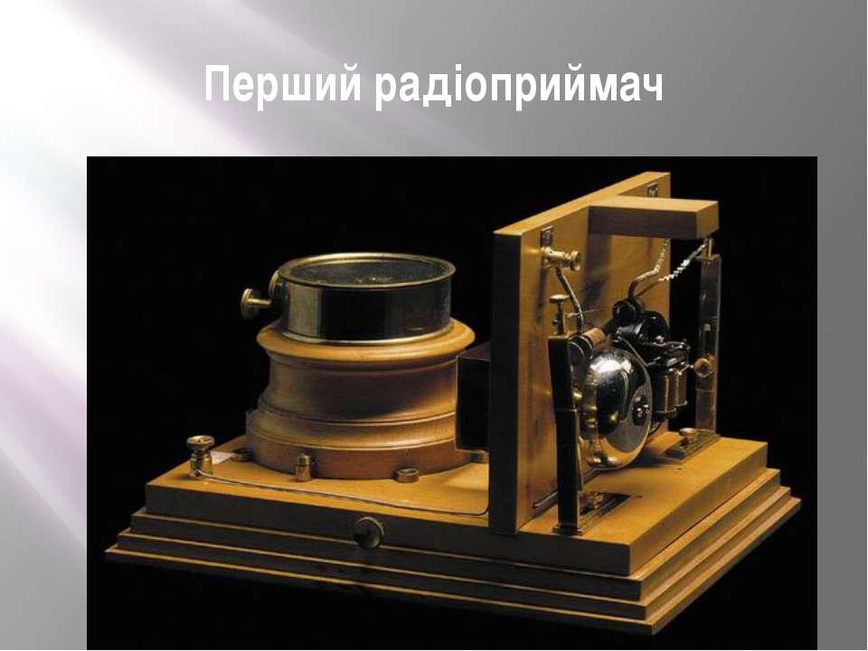 Перший радіоприймач