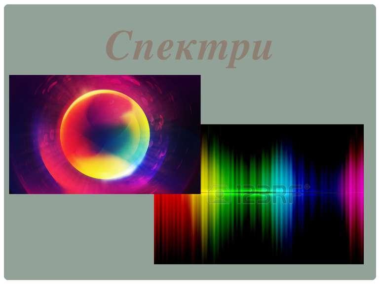 Спектри