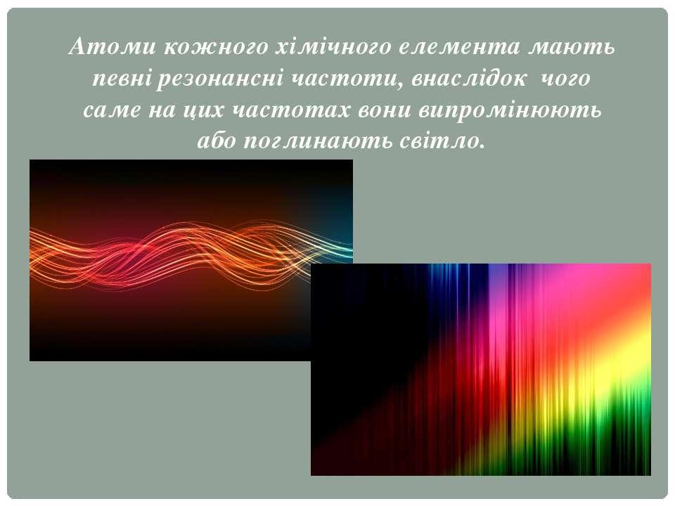 Атоми кожногохімічного елементамають певні резонансні частоти, внаслідок чо...