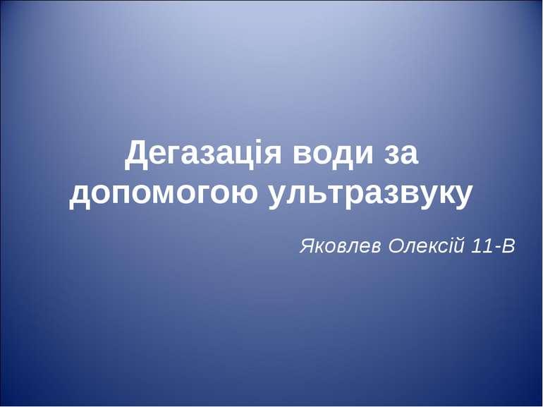 Дегазація води за допомогою ультразвуку Яковлев Олексій 11-В