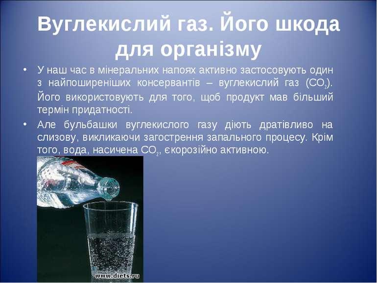 Вуглекислий газ. Його шкода для організму У наш час в мінеральних напоях акти...