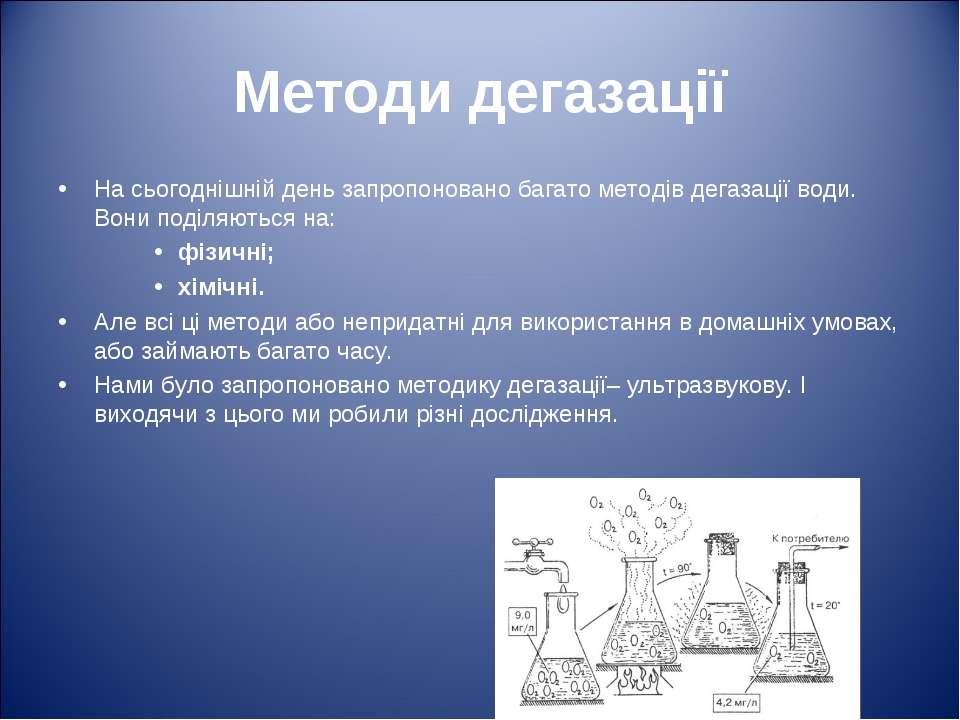 Методи дегазації На сьогоднішній день запропоновано багато методів дегазації ...