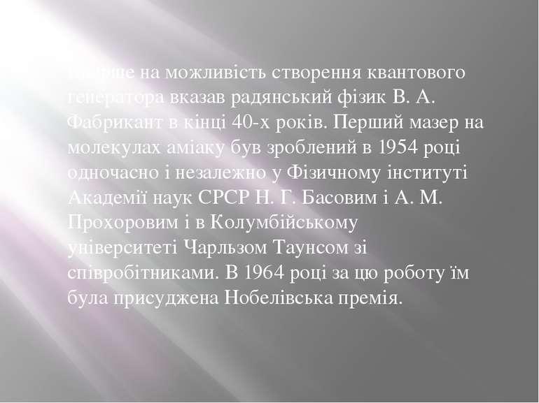 Вперше на можливість створення квантового генератора вказав радянський фізик...
