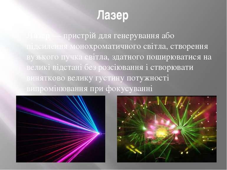 Лазер Лазер—пристрійдля генерування або підсилення монохроматичного світла...