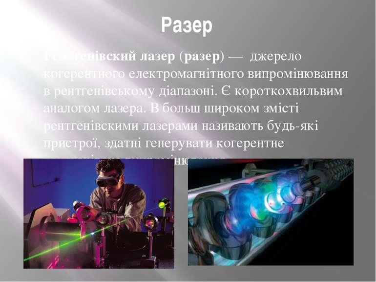 Разер Рентгенівский лазер(разер) — джерело когерентного електромагнітного в...