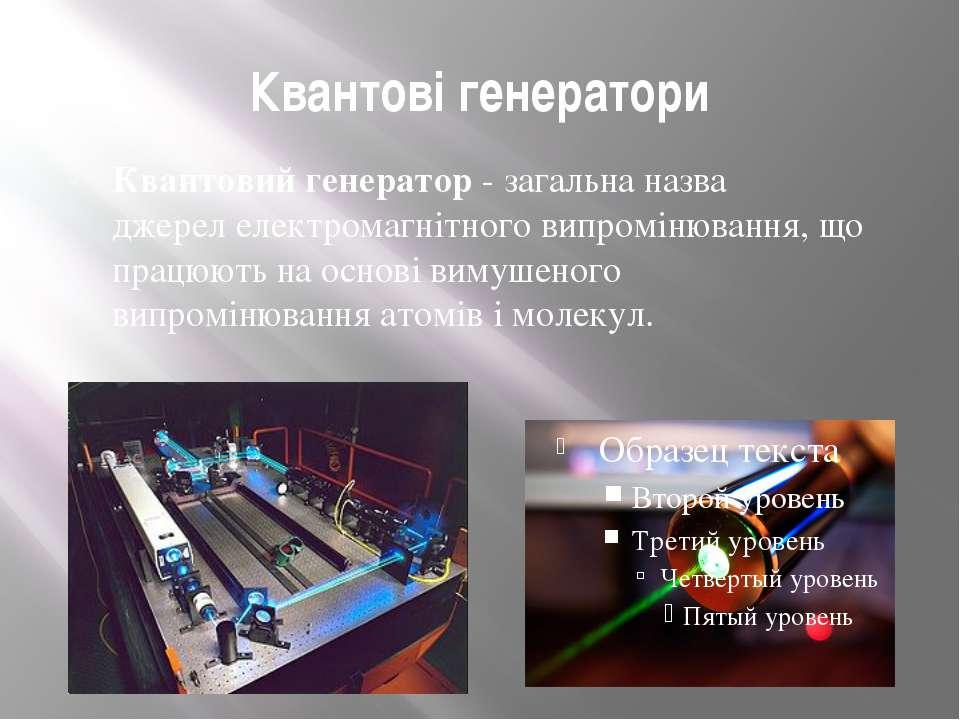 Квантові генератори Квантовий генератор- загальна назва джерелелектромагніт...