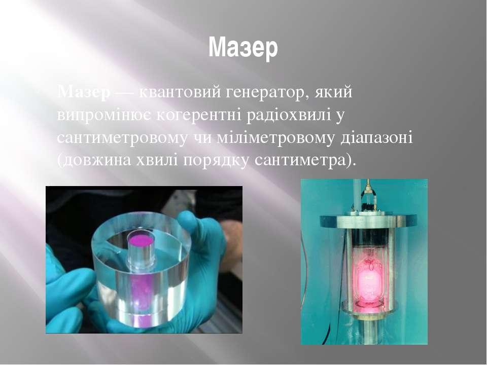 Мазер Мазер—квантовий генератор, який випромінюєкогерентнірадіохвиліу са...