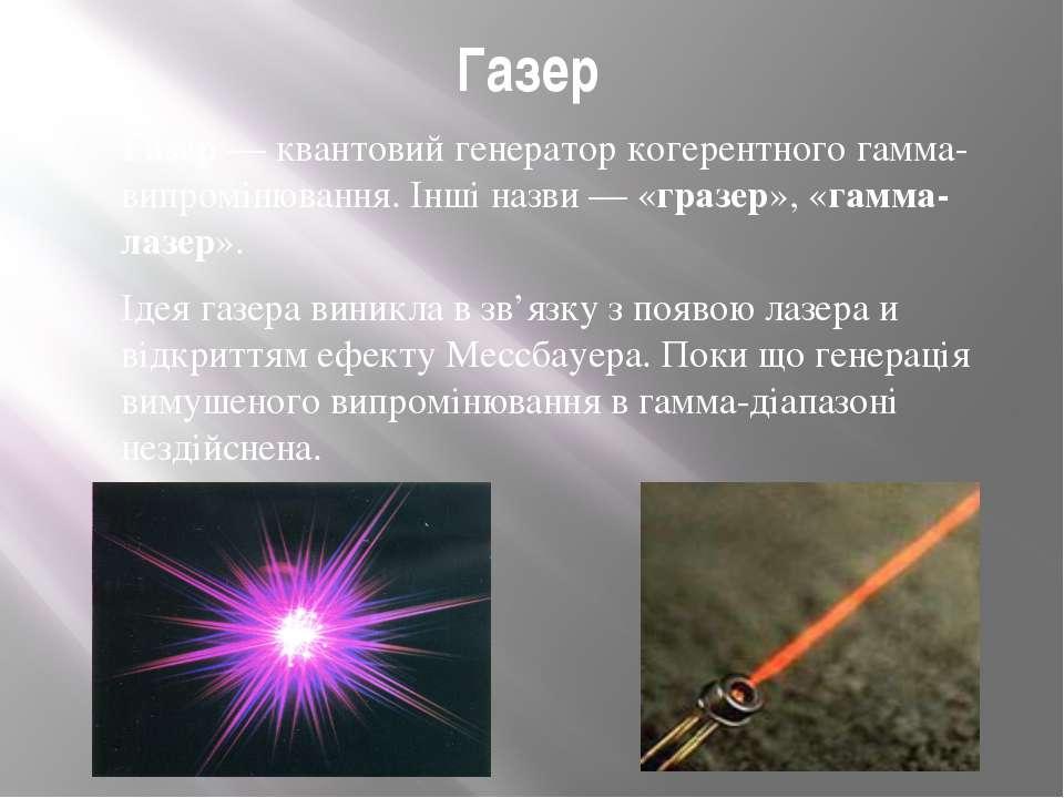 Газер Газер—квантовий генератор когерентного гамма-випромінювання. Інші наз...