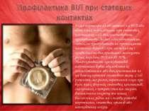 Якщо партнери не обстежені на ВІЛ або один з них інфікований, при статевих ко...