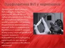Кращий спосіб профілактики ВІЛ-інфекції у ін'єкційних наркоманів - відмова ві...