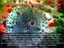 Французькі вчені вирішили використовувати унікальні властивості ВІЛ в «мирних...