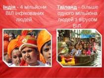 Індія - 4 мільйони ВІЛ інфікованих людей. Таїланд - більше одного мільйона лю...