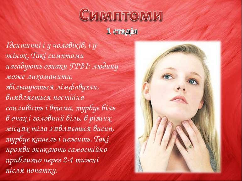 Ідентичні і у чоловіків, і у жінок. Такі симптоми нагадують ознаки ГРВІ: люди...