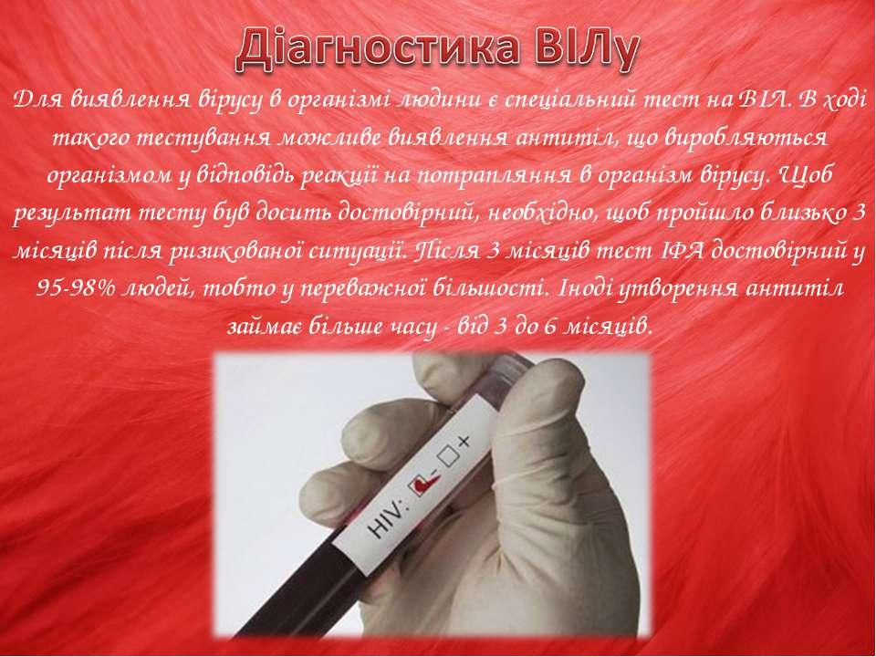 Для виявлення вірусу в організмі людини є спеціальний тест на ВІЛ. В ході так...