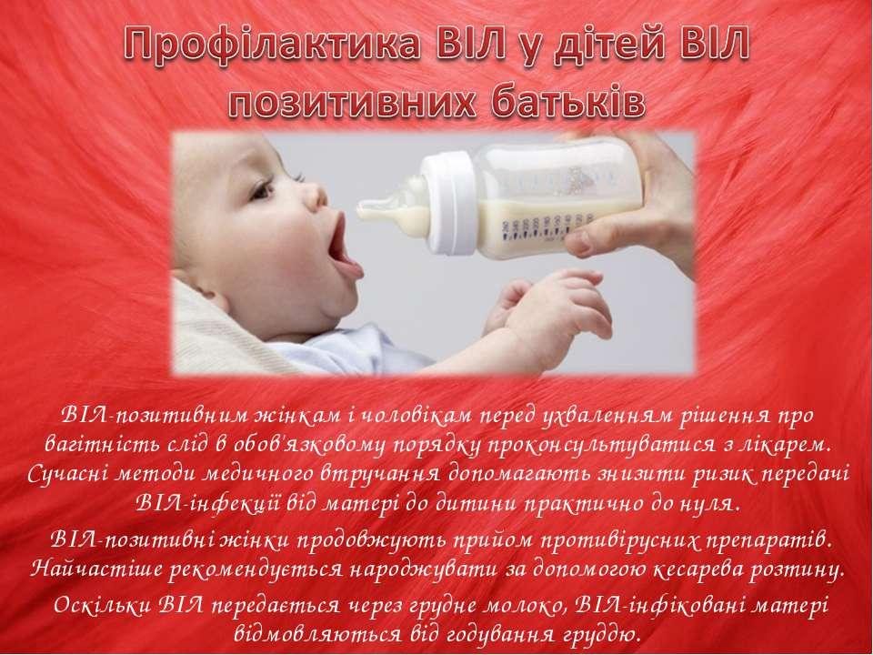 ВІЛ-позитивним жінкам і чоловікам перед ухваленням рішення про вагітність слі...