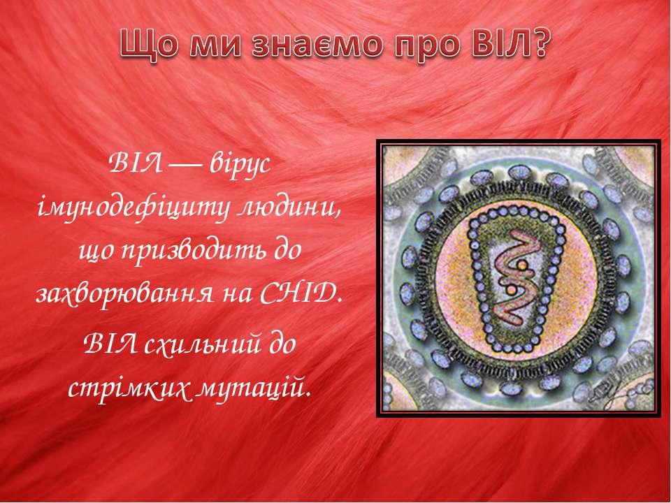 ВІЛ — вірус імунодефіциту людини, що призводить до захворювання на СНІД. ВІЛ ...