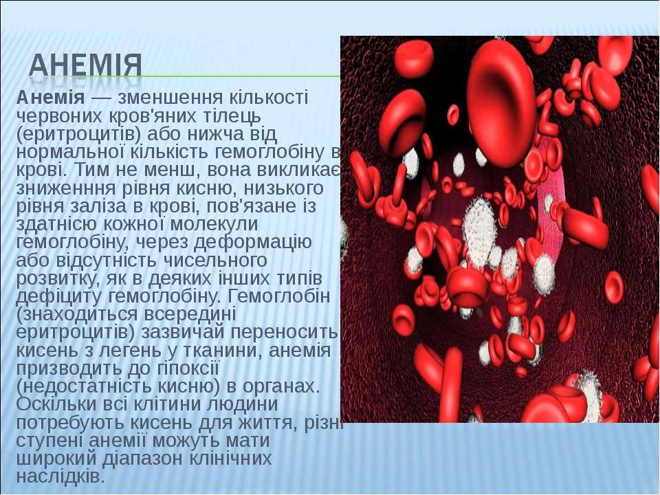 Анемія— зменшення кількості червоних кров'яних тілець (еритроцитів) або нижч...