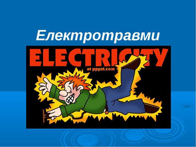 Електротравми