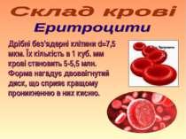 Дрібні без'ядерні клітини d=7,5 мкм. Їх кількість в 1 куб. мм крові становить...