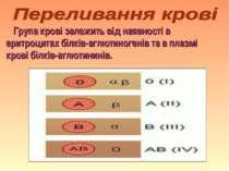 Група крові залежить від наявності в еритроцитах білків-аглютиногенів та в пл...