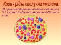 В організмі дорослої людини міститься 5-6 л крові. Її об'єм становить 6-8% ма...