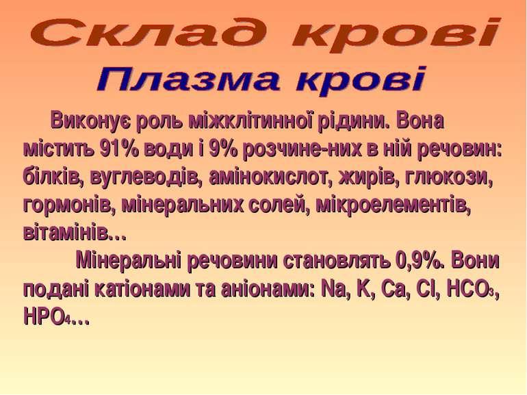 Виконує роль міжклітинної рідини. Вона містить 91% води і 9% розчине-них в ні...