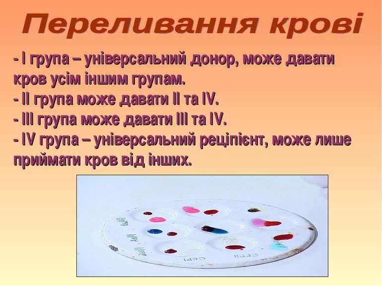 - І група – універсальний донор, може давати кров усім іншим групам. - ІІ гру...