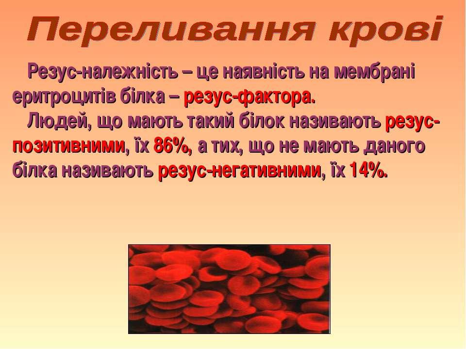 Резус-належність – це наявність на мембрані еритроцитів білка – резус-фактора...