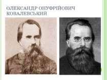 ОЛЕКСАНДР ОНУФРІЙОВИЧ КОВАЛЕВСЬКИЙ