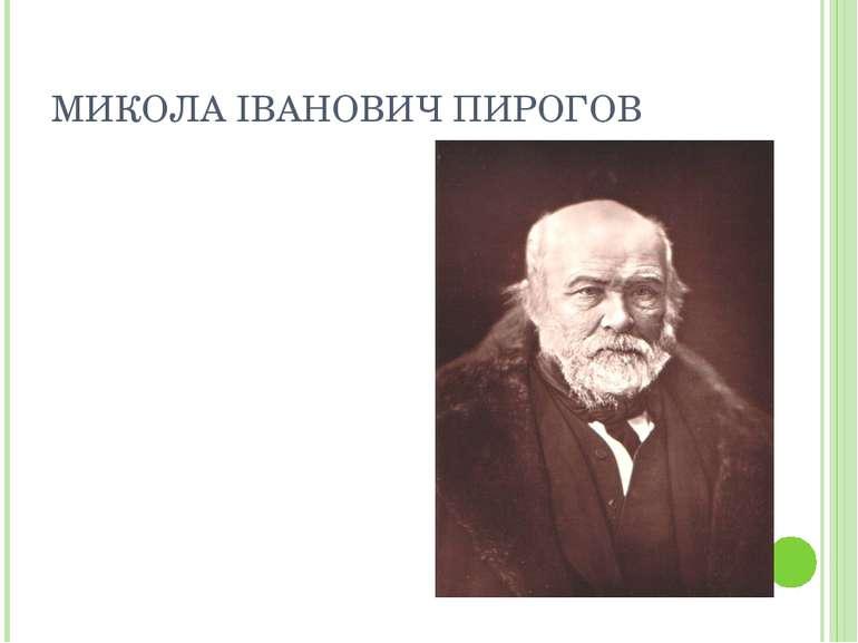 МИКОЛА ІВАНОВИЧ ПИРОГОВ