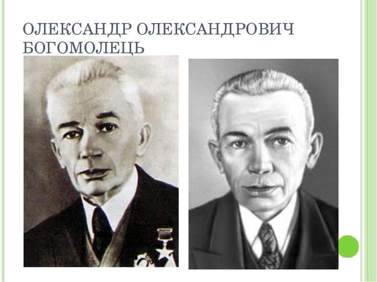 ОЛЕКСАНДР ОЛЕКСАНДРОВИЧ БОГОМОЛЕЦЬ