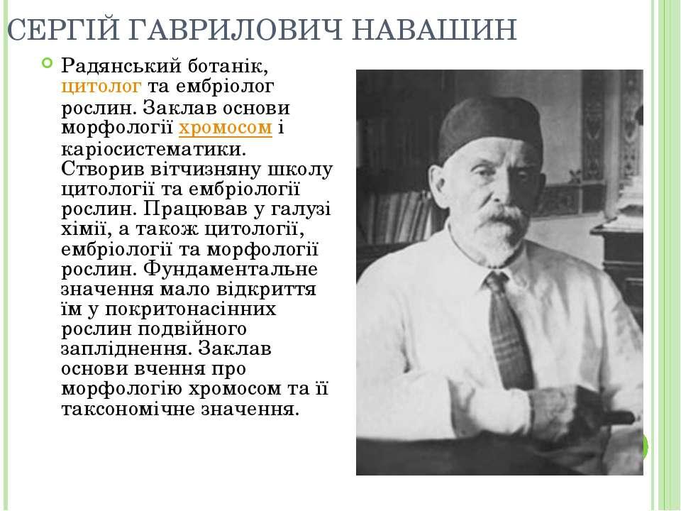 СЕРГІЙ ГАВРИЛОВИЧ НАВАШИН Радянський ботанік,цитологта ембріолог рослин. За...