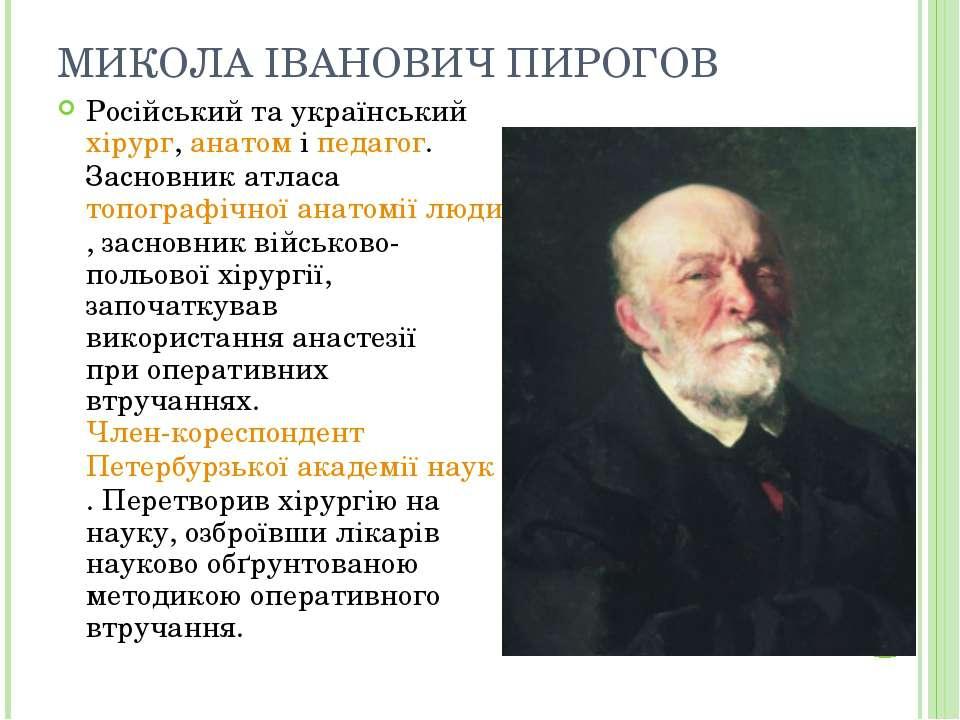 МИКОЛА ІВАНОВИЧ ПИРОГОВ Російський та український хірург,анатоміпедагог. З...