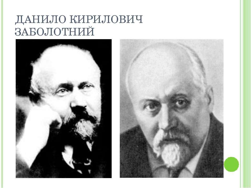 ДАНИЛО КИРИЛОВИЧ ЗАБОЛОТНИЙ