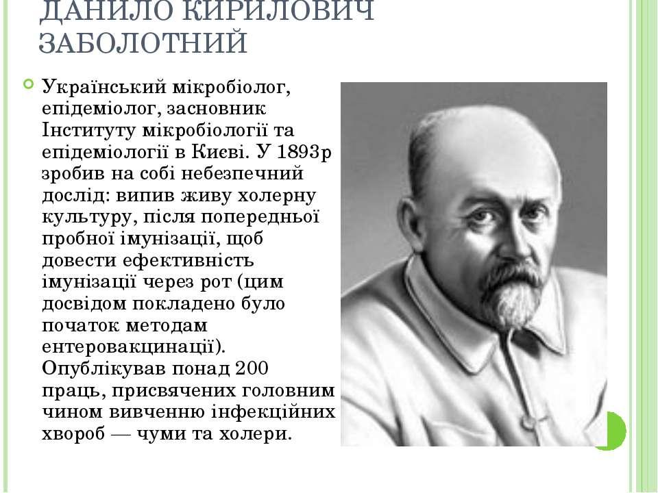 ДАНИЛО КИРИЛОВИЧ ЗАБОЛОТНИЙ Український мікробіолог, епідеміолог, засновник І...