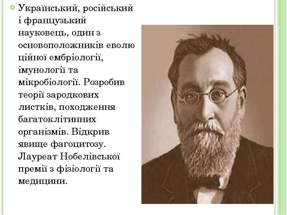 Український, російський і французький науковець, один з основоположниківевол...