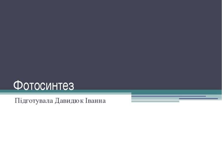 Фотосинтез Підготувала Давидюк Іванна
