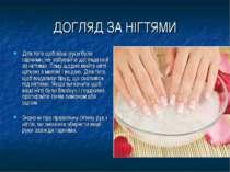 ДОГЛЯД ЗА НІГТЯМИ Для того щоб ваші руки були гарними, не забувайте доглядати...
