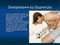 Захворювання від брудних рук Існує безліч захворювань, яких можна уникнути, я...