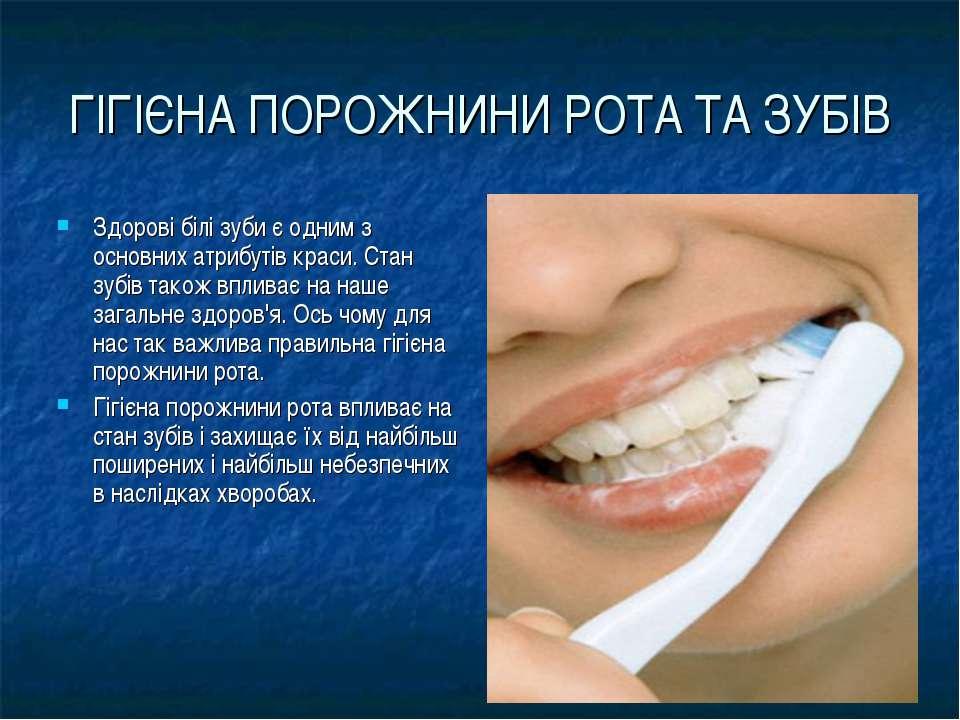 ГІГІЄНА ПОРОЖНИНИ РОТА ТА ЗУБІВ Здорові білі зуби є одним з основних атрибуті...