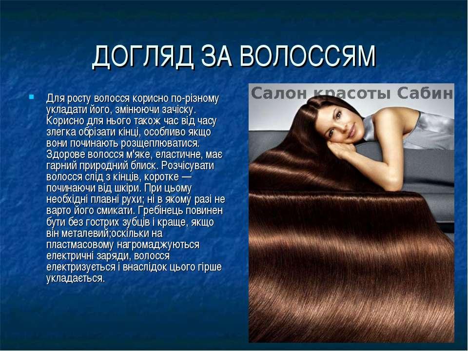 ДОГЛЯД ЗА ВОЛОССЯМ Для росту волосся корисно по-різному укладати його, змінюю...