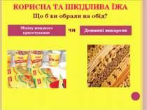 Мівіну швидкого приготування Домашні макарони КОРИСНА ТА ШКІДЛИВА ЇЖА Що б ви...
